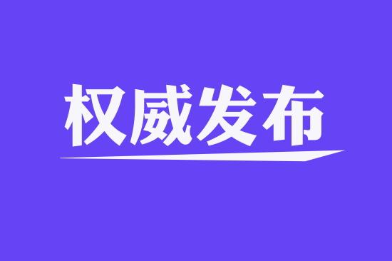"""中共福建省委关于追授孙丽美同志""""全省优秀共产党员""""称号 并开展向孙丽美同志学习活动的决定"""