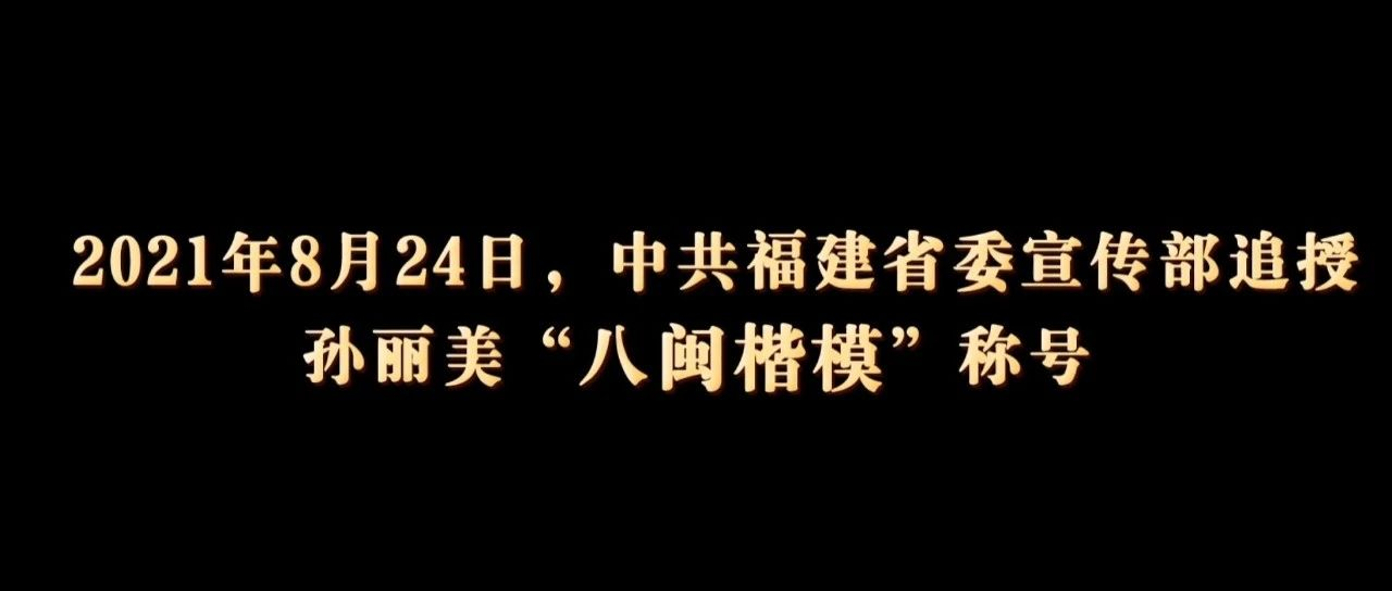 """致敬""""八闽楷模""""孙丽美!"""