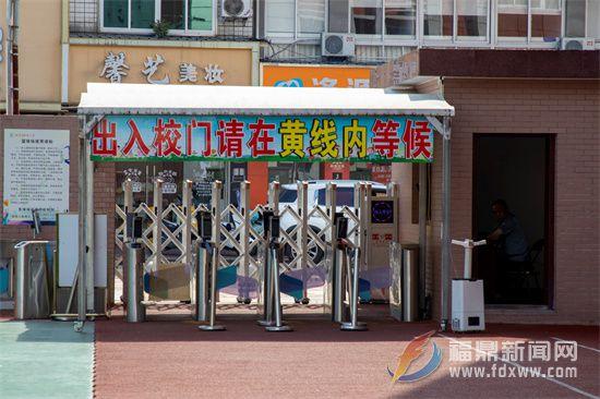 福鼎:强化疫情防控措施 筑牢校园疫情防控阵地