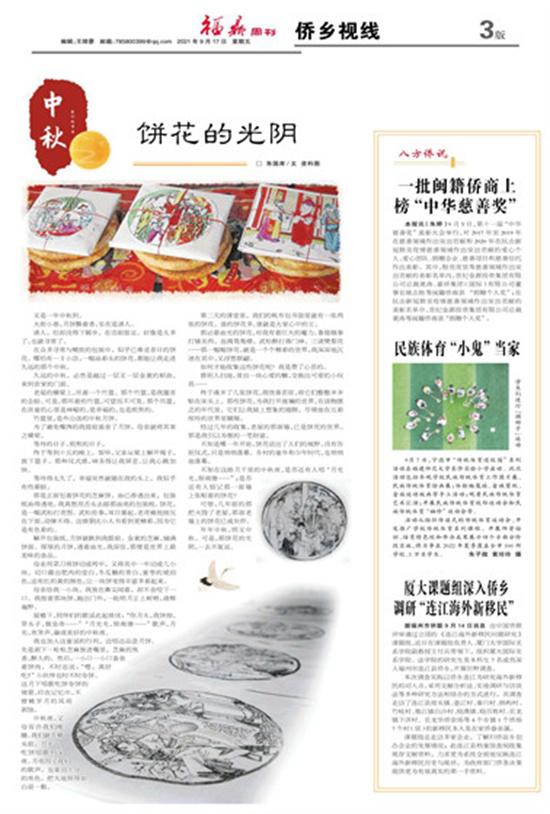 【网络中国节•中秋】饼花的光阴