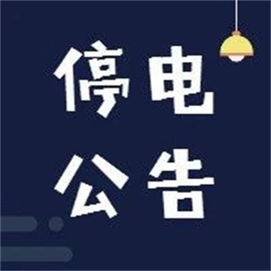 【停电公告】9月23日至27日,福鼎这些地方将停电