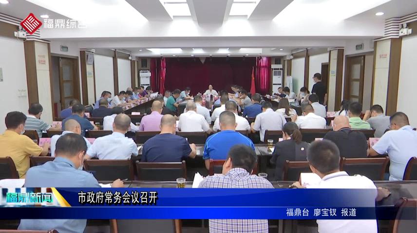 市政府常务会议召开