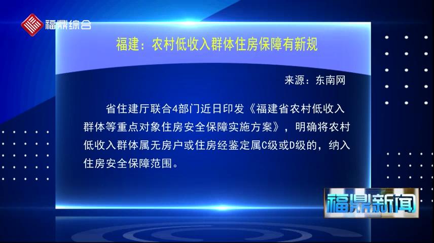 福建:农村低收入群体住房保障有新规