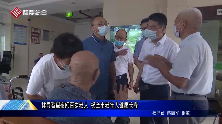 林青看望慰问百岁老人 祝全市老年人健康长寿
