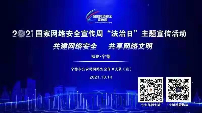"""2021国家网络安全宣传周""""法治日""""主题宣传活动"""