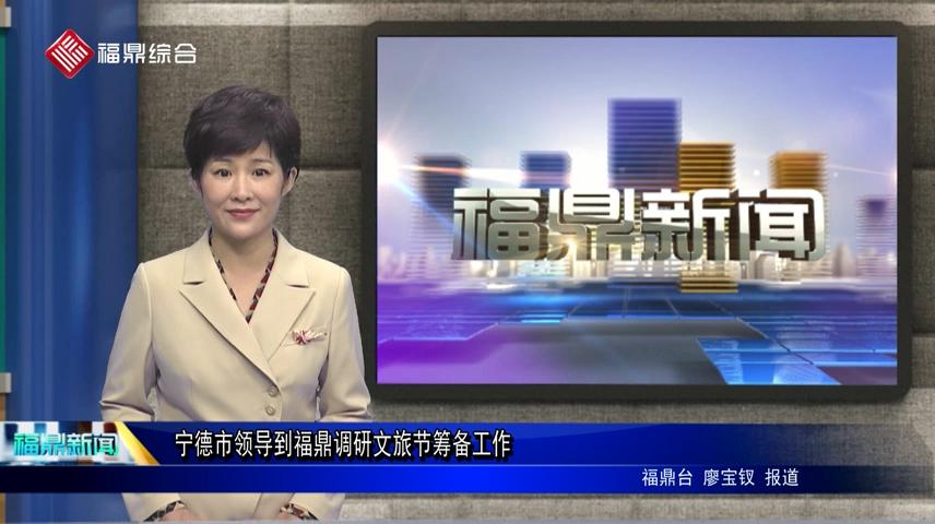 宁德市领导到福鼎调研文旅节筹备工作