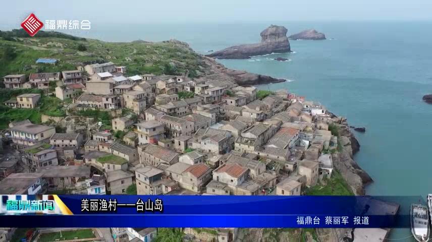 美丽渔村——台山岛