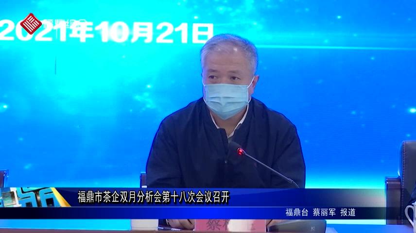 福鼎市茶企双月分析会第十八次会议召开