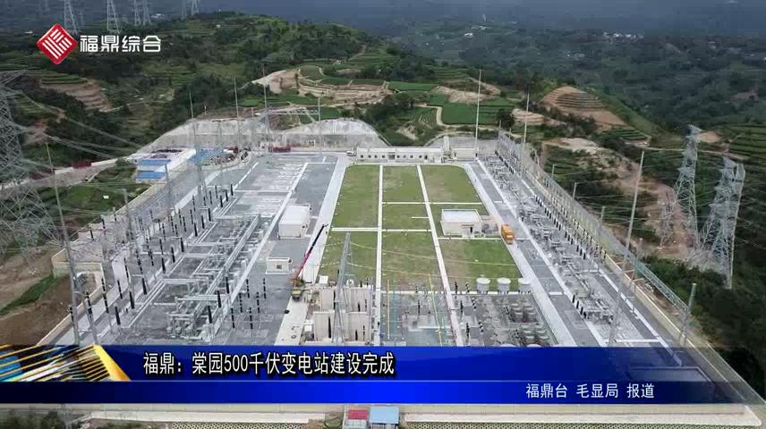 福鼎:棠园500千伏变电站建设完成