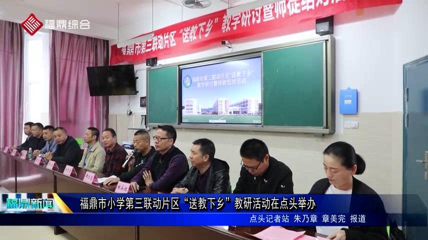 """福鼎市小学第三联动片区""""送教下乡""""教研活动在点头举办"""